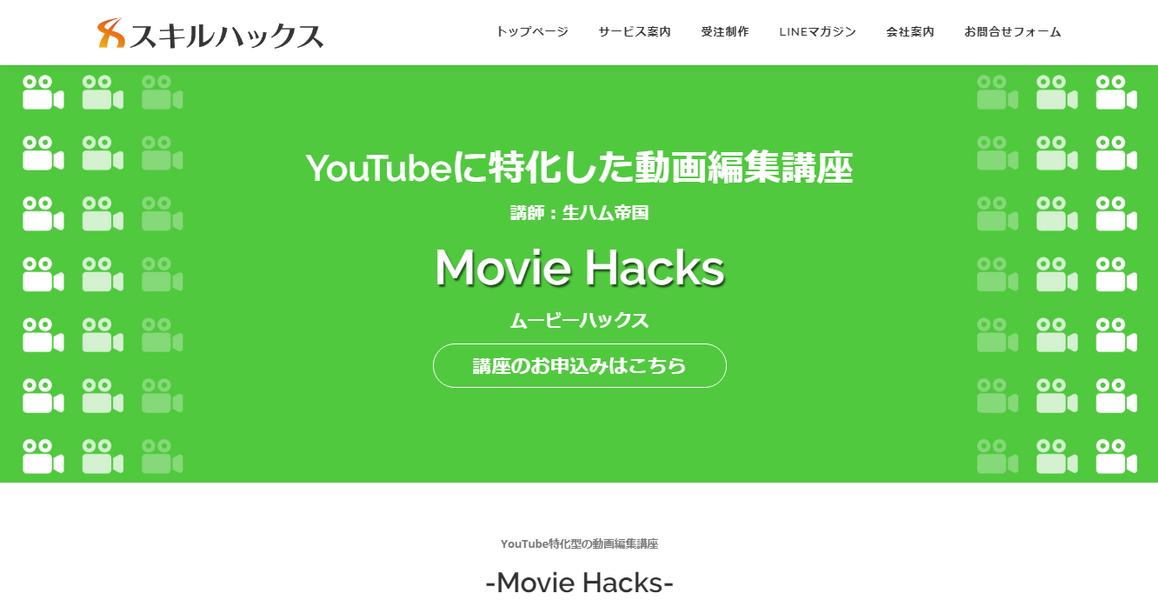 Moviehakcs公式HP