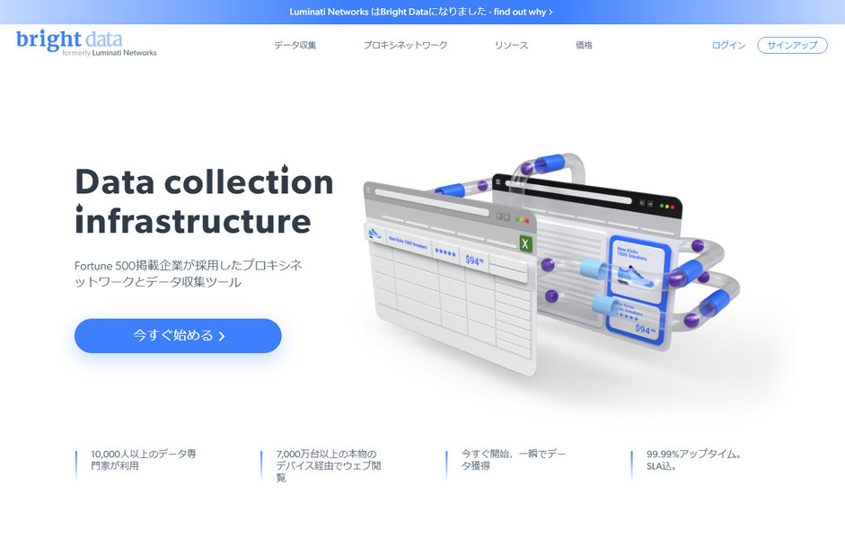 Bright Data公式サイト