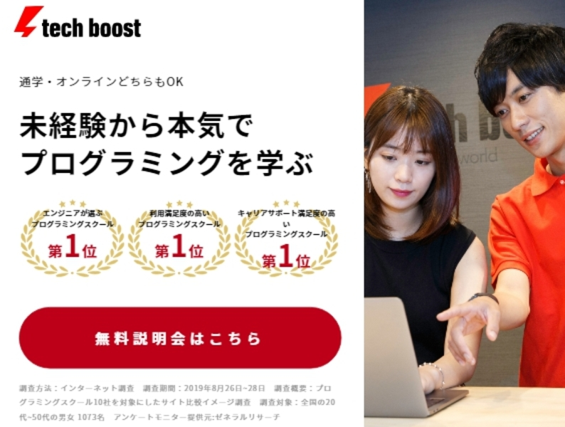tech boost公式サイト