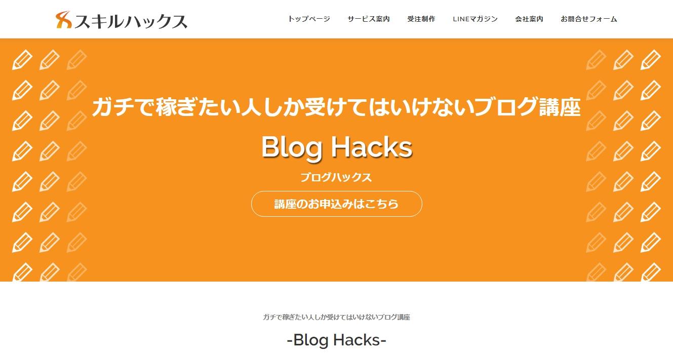 BlogHacks公式サイト