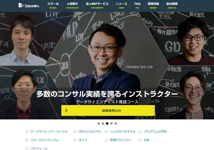 DateMix 公式サイト