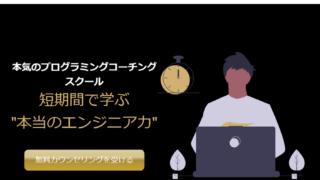 COACHTECH 公式サイト