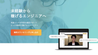 COACHTECH公式サイト