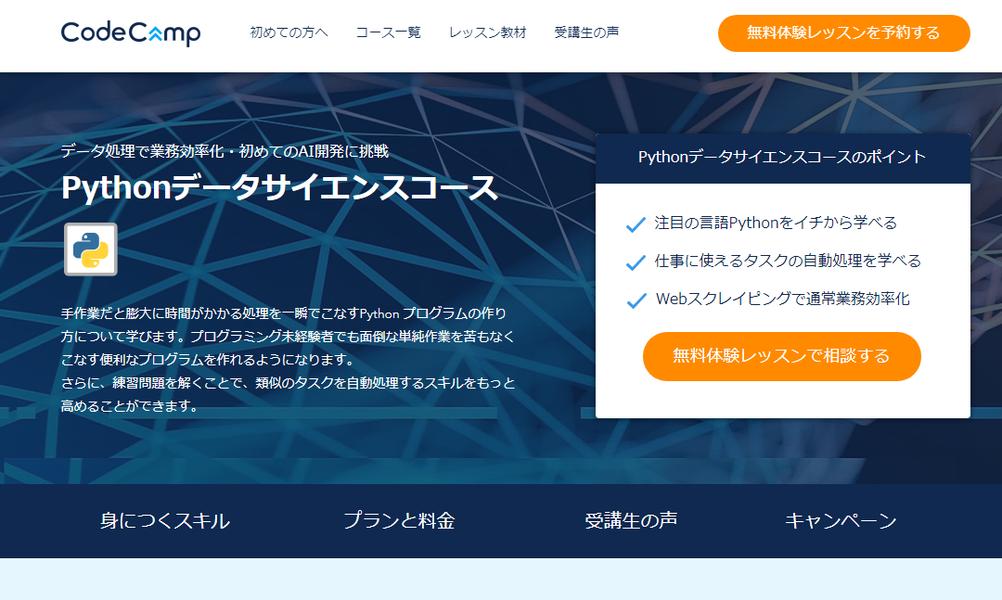 CodeCamp 公式サイト
