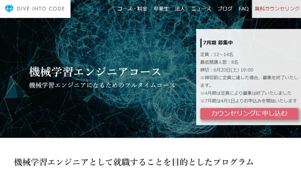 DIVE INTO CODE 公式サイト