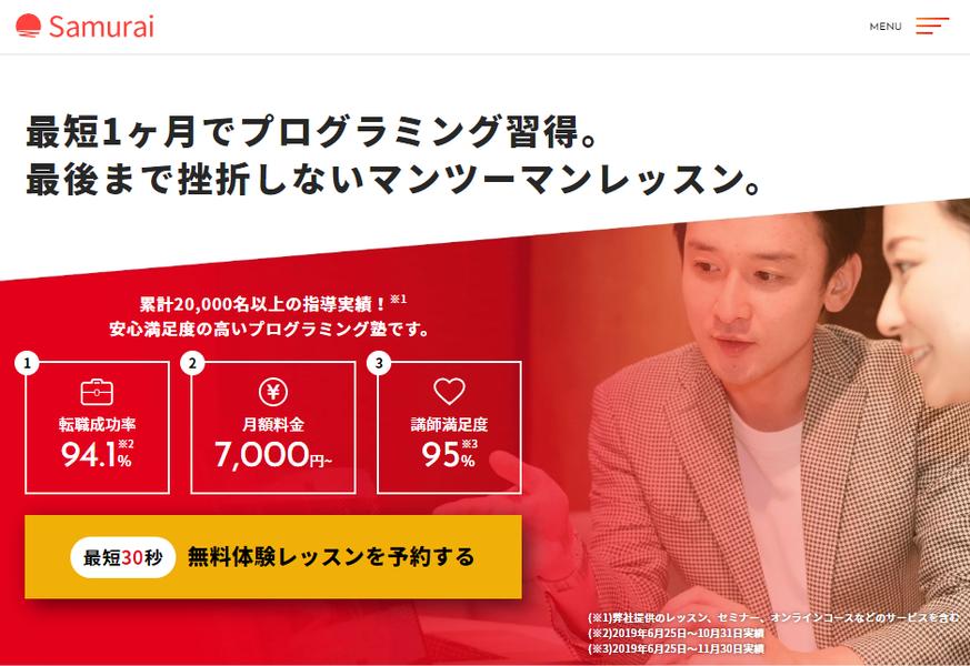 侍エンジニア塾 公式サイト