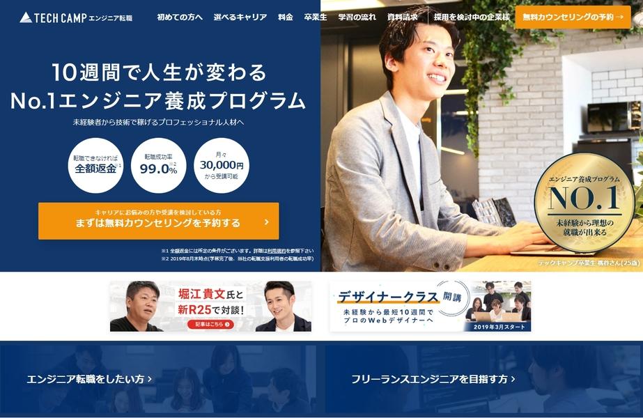 TCHECAMPエンジニア転職公式サイト