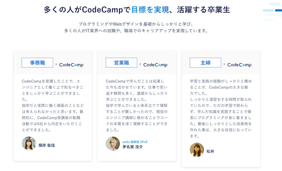 CodeCamp 多くの卒業生が目標を実現