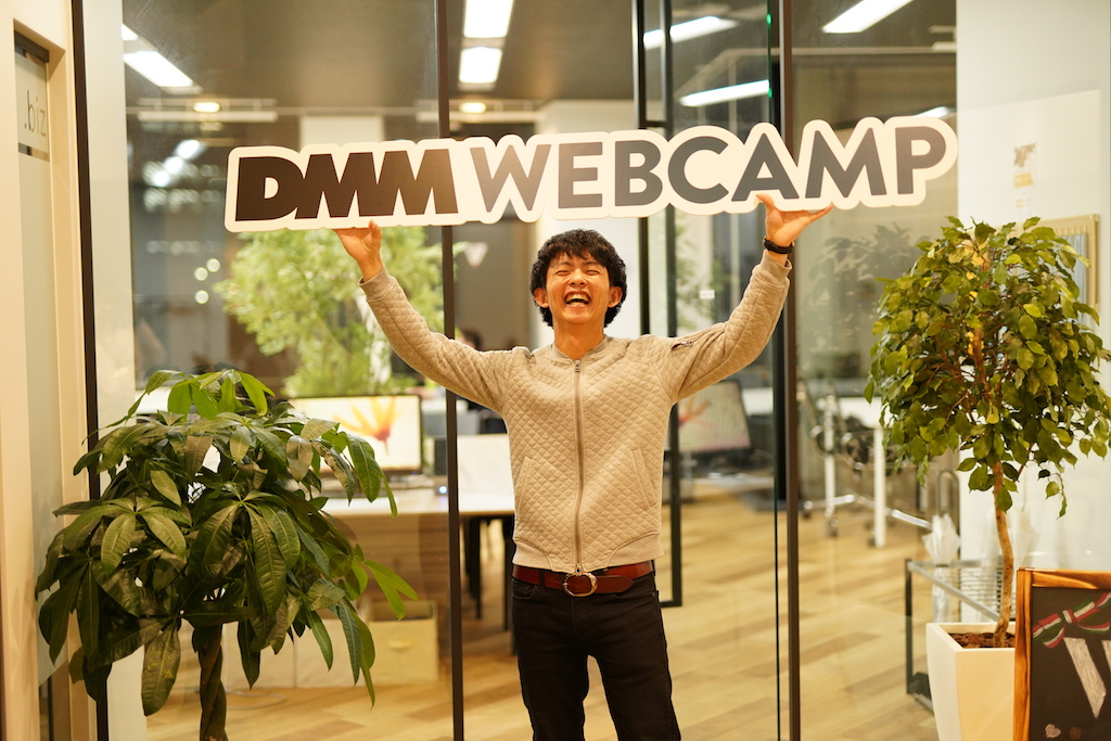 DMM WEBCAMP卒業生