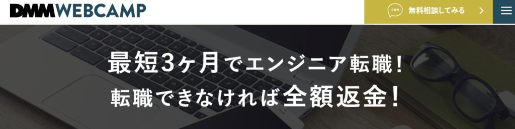 DMM WEBCAMPの転職保証