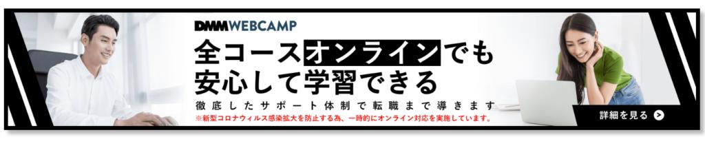 DMM WEBCAMPのオンライン講座