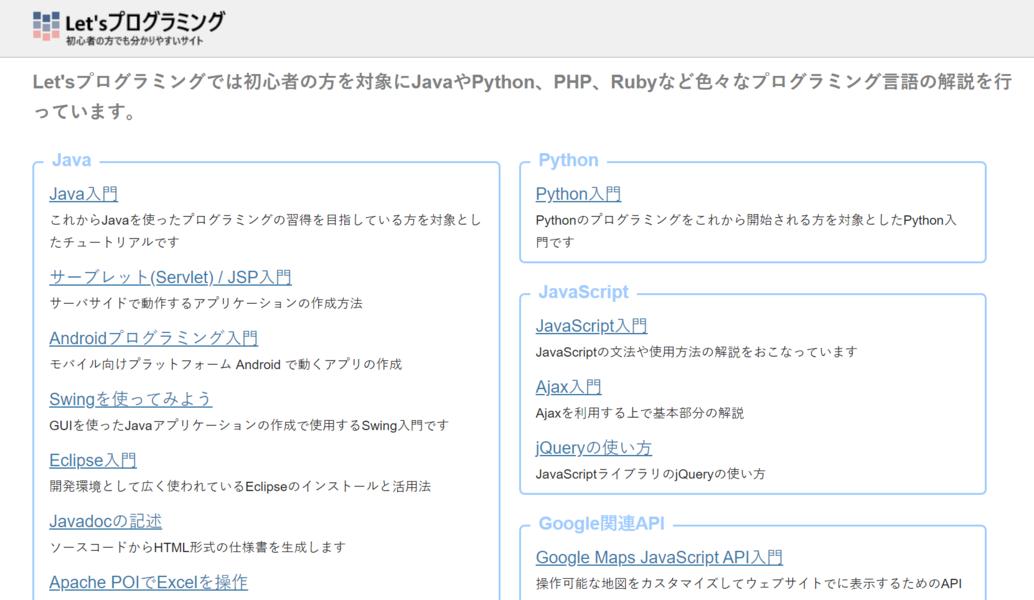 Let'sプログラミング公式サイト