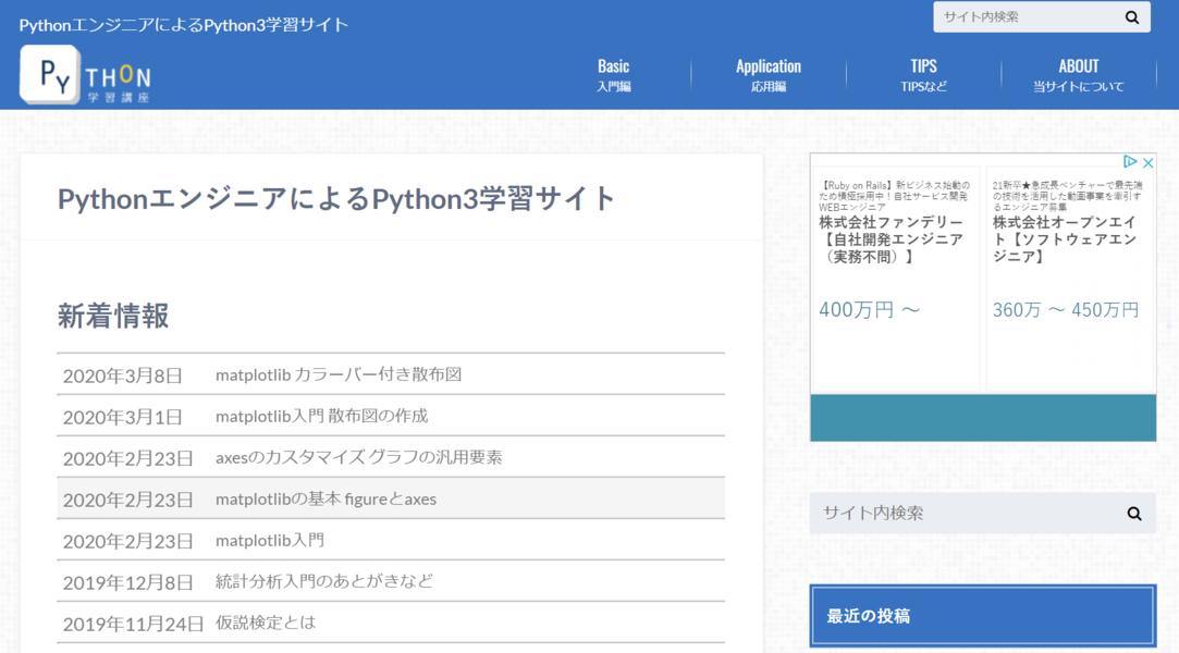 Python学習講座公式サイト