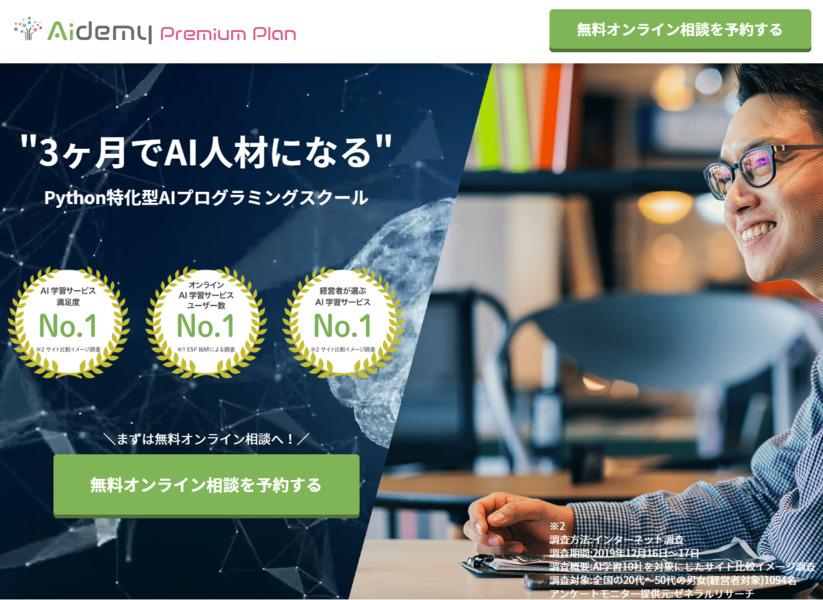 Aidemy Premium Pran公式サイト