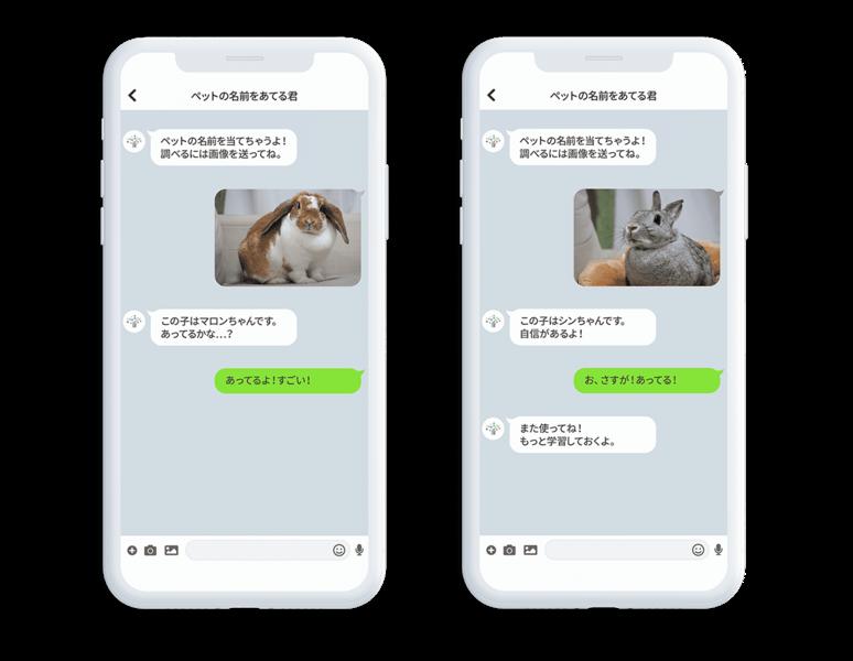 LINE Bot開発コース