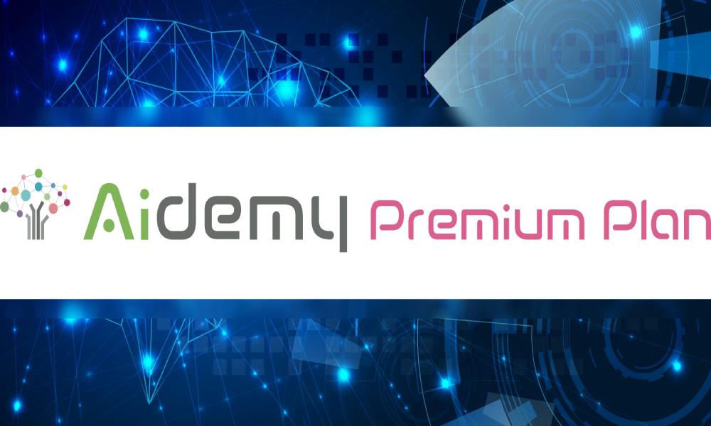 Aidemy公式サイト