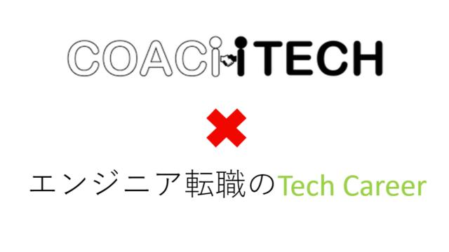 Coachtech×TechCareerの対談インタビュー