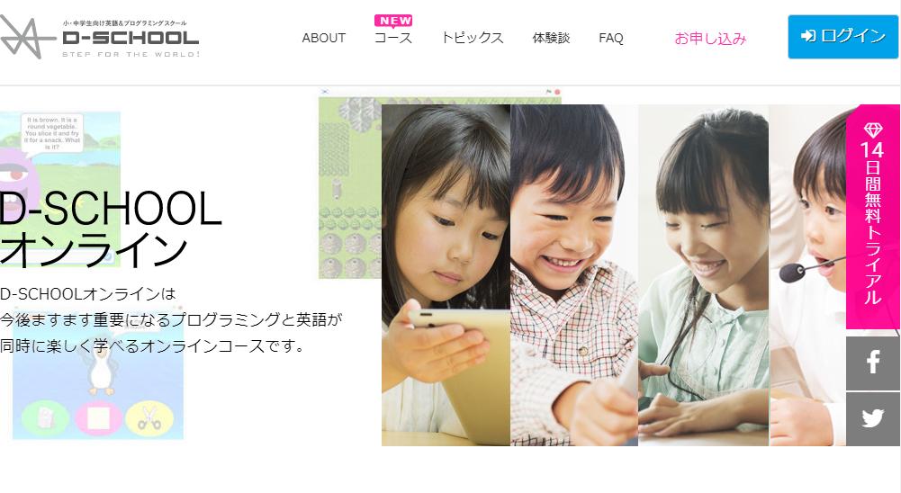 D-SCHOOLオンライン公式サイト