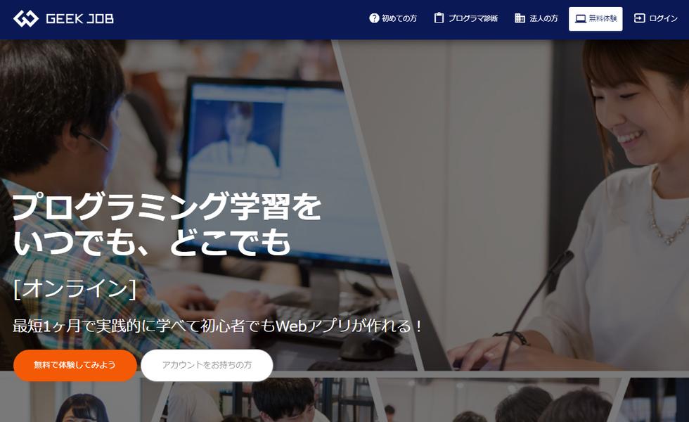 GEEK JOB公式サイト