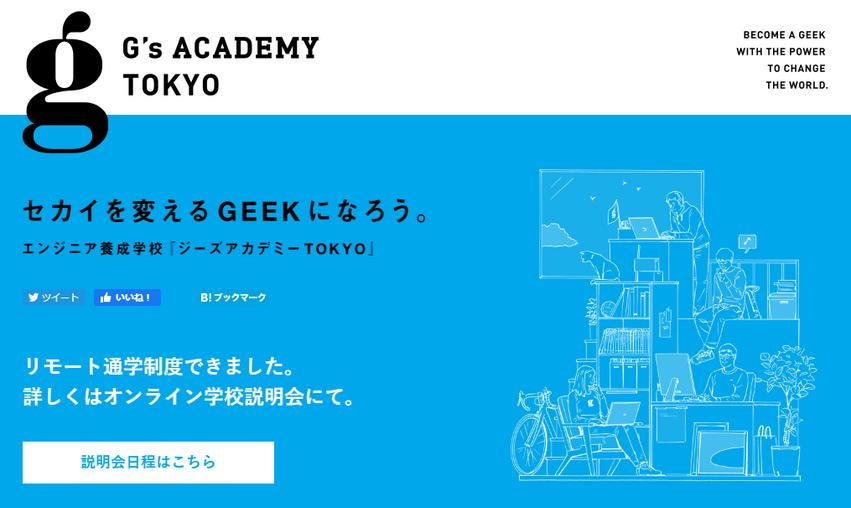ジーズアカデミー公式サイト