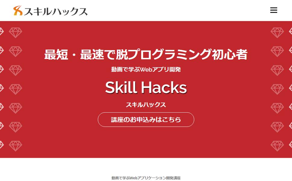 SkillHacks公式サイト