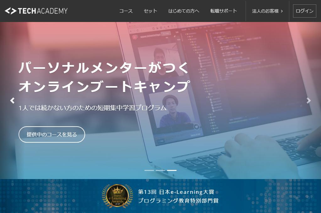 TECHACADEMY公式サイト